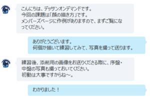 Skypeでの会話