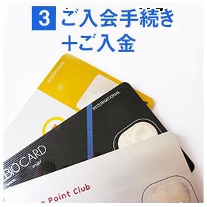 3.ご入会手続き+ご入金